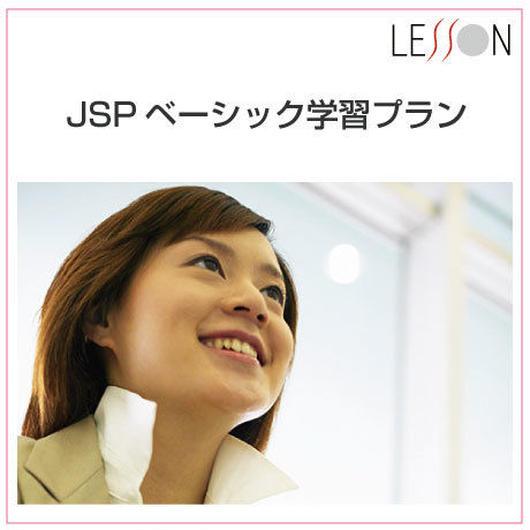 JSPベーシック学習プラン