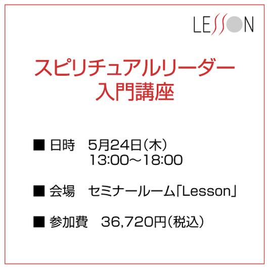 スピリチュアルリーダー入門講座5月24日(木)13:00~