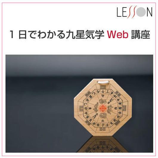 1日でわかる九星気学講座  (Web講座)