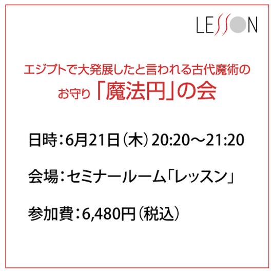 「魔法円の会」【金運】 6月21日(木)20:20~21:20