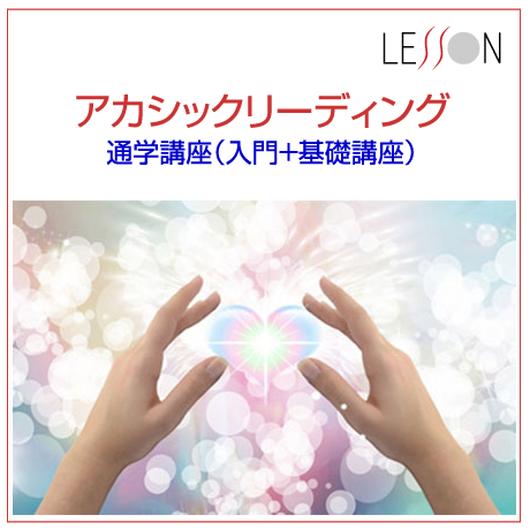 「アカシックリーディング入門+基礎講座」1/23(水)・2/20(水)・3/20(水)10:30~