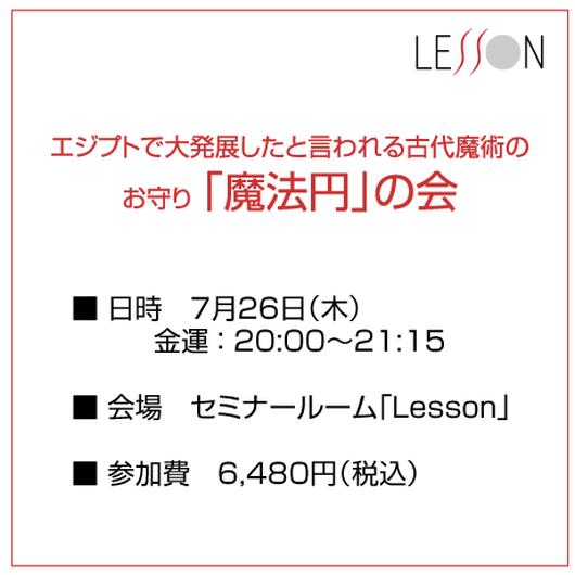 「魔法円の会」【金運】 7月26日(木)20:00~21:15