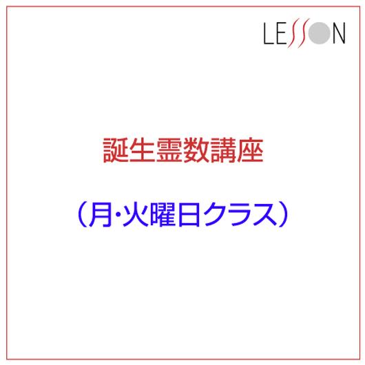 誕生霊数講座(月・火曜日クラス)