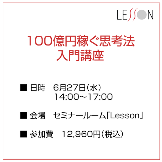 「100億円稼ぐ思考法入門講座」6月27日(水)14:00~