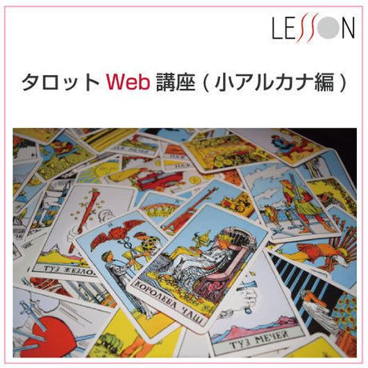 タロット講座小アルカナ編(Web講座)