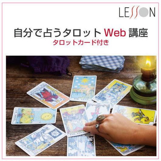 自分で占うタロット占い教室(Web講座)タロットカード付