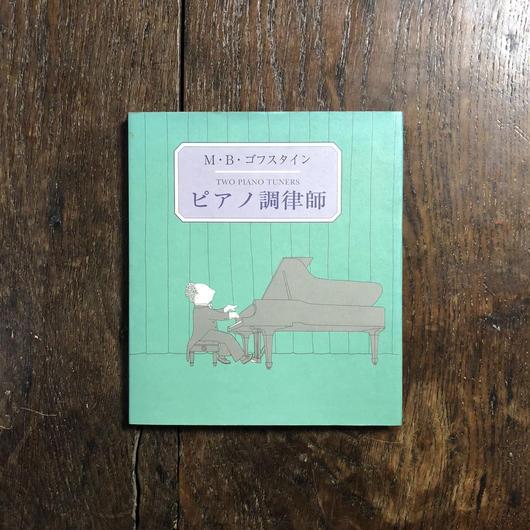 「ピアノ調律師」M・B・ゴフスタイン