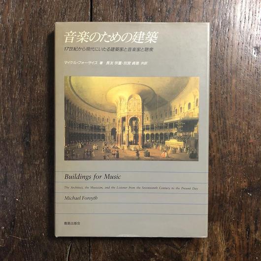 「音楽のための建築」マイケル・フォーサイス