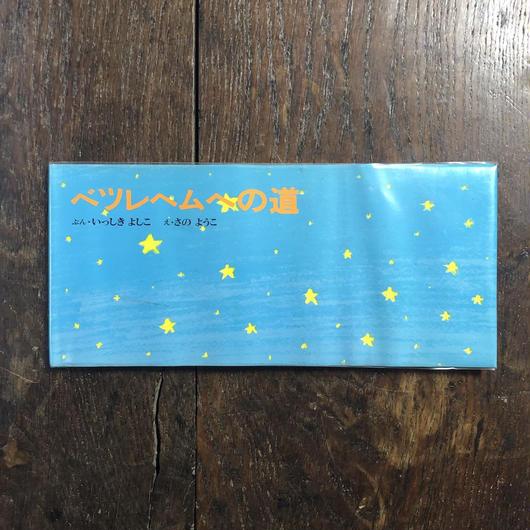 「ベツレヘムへの道(1980年3刷/リトグラフ/ジンク版)」一色義子 文 佐野洋子 画