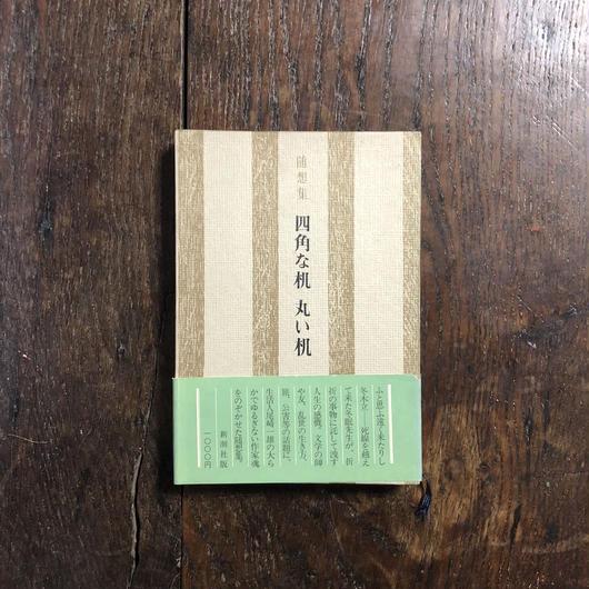 「四角な机丸い机」尾崎一雄