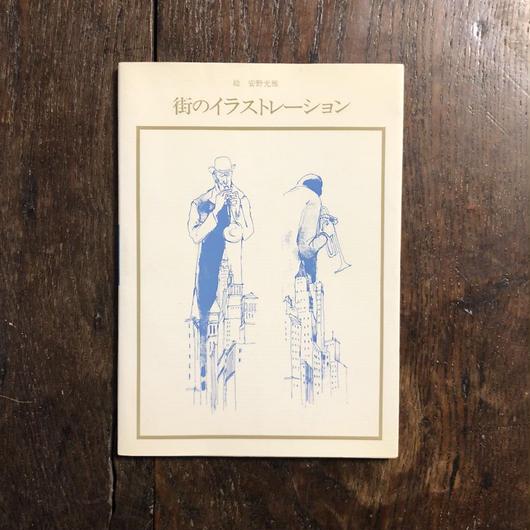 「街のイラストレーション」安野光雅