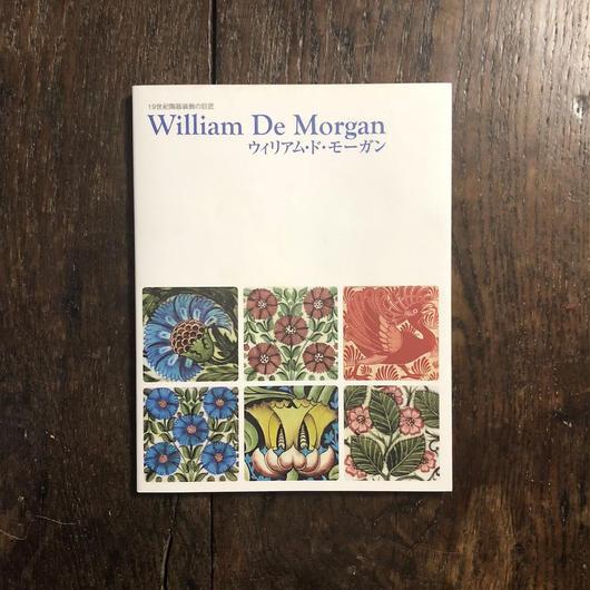 「ウィリアム・ド・モーガン展 図録」