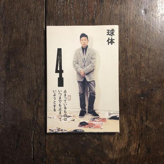 「球体4」横尾忠則/石田千/立花文穂 他