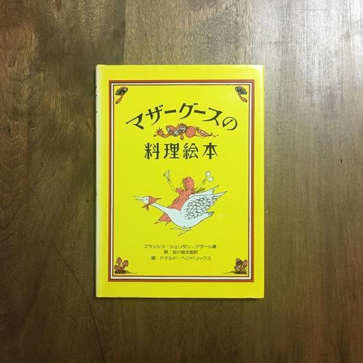 「マザーグースの料理絵本」フランシス・シェリダン・グラール 著 ドナルド・ヘンドリックス 画
