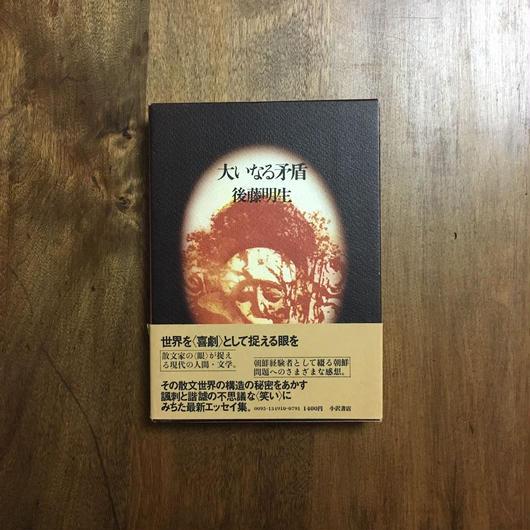 「大いなる矛盾」後藤明生