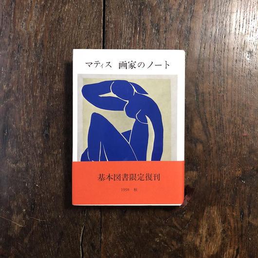 「マティス 画家のノート」アンリ・マティス