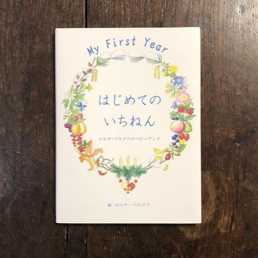 「はじめてのいちねん エルサ・ベスコフのベビーブック」エルサ・ベスコフ