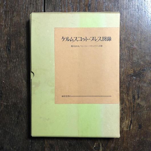 「ケルムスコット・プレス図録」関川左木夫 コーリン・フランクリン