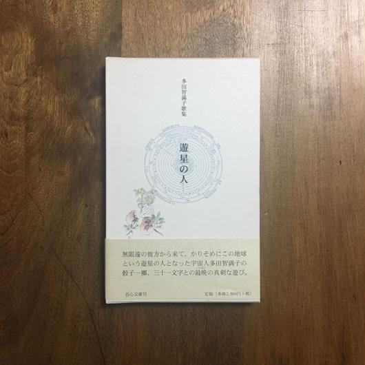 「遊星の人」多田智満子