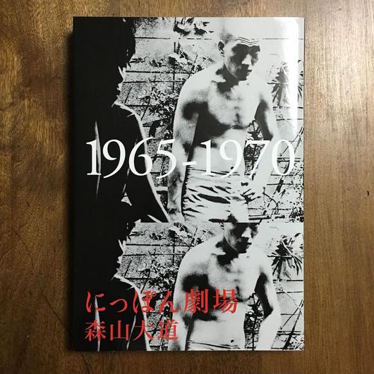 「にっぽん劇場 1965-1970」森山大道