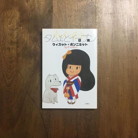 「タムくんとイープン(日本)」ウィスット・ポンニミット