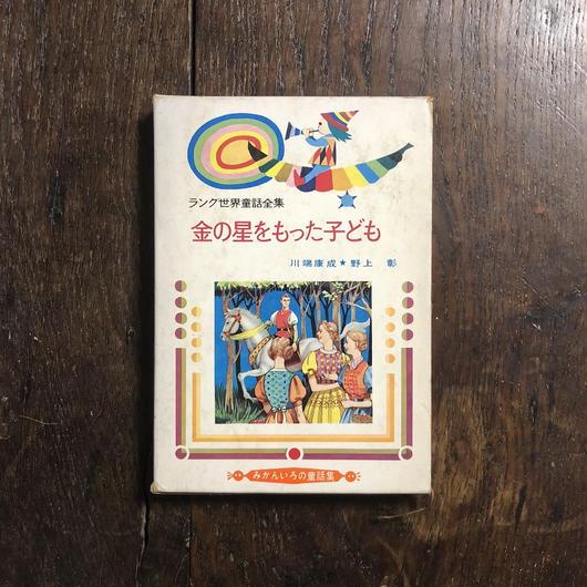「ラング世界童話全集 金の星をもった子ども」川端康成/野上彰 訳