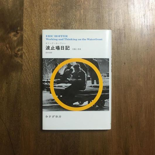 「波止場日記 労働と思索」エリック・ホッファー