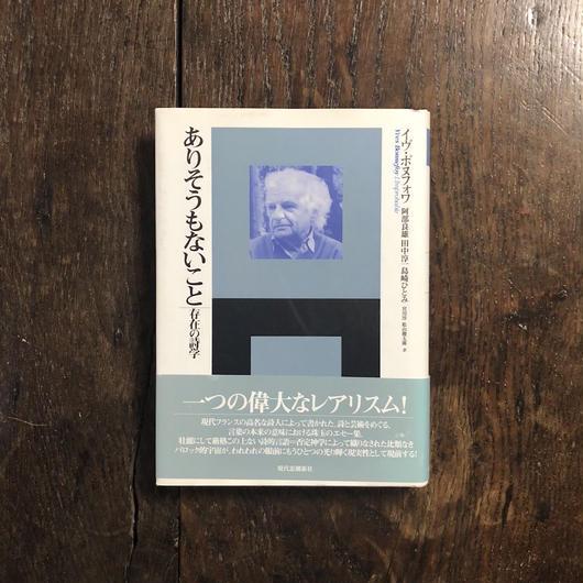 「ありそうもないこと 存在の詩学」イヴ・ボヌフォワ