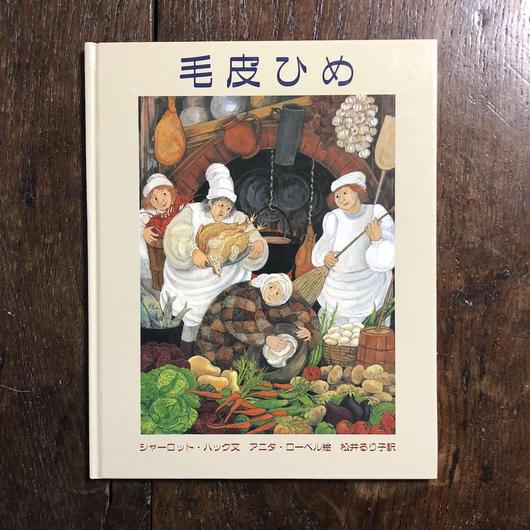 「毛皮ひめ」シャーロット・ハック 文 アニタ・ローベル 絵