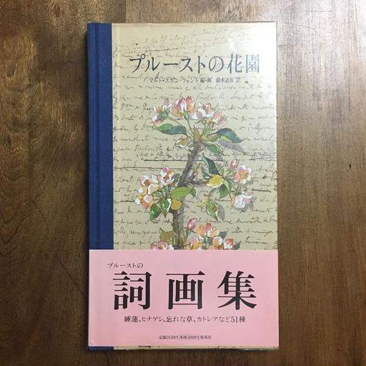「プルーストの花園」マルト・スガン・フォント