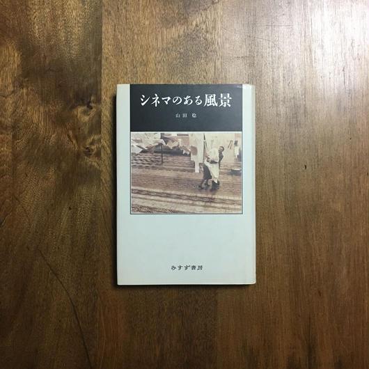 「シネマのある風景」山田稔