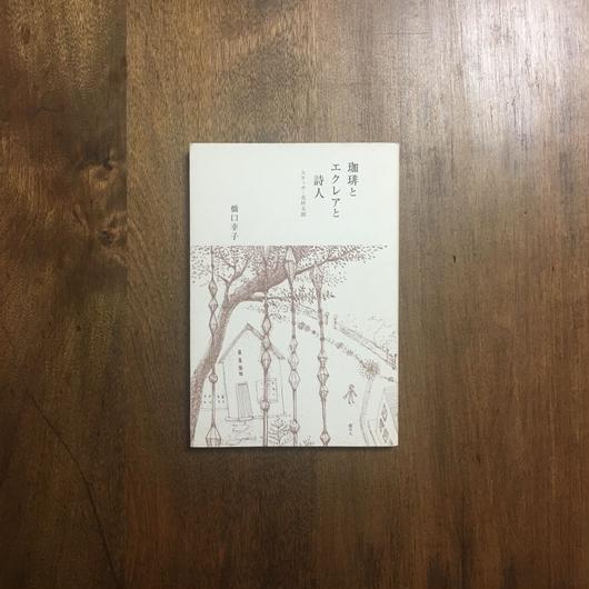 「珈琲とエクレアと詩人 スケッチ・北村太郎」橋口幸子