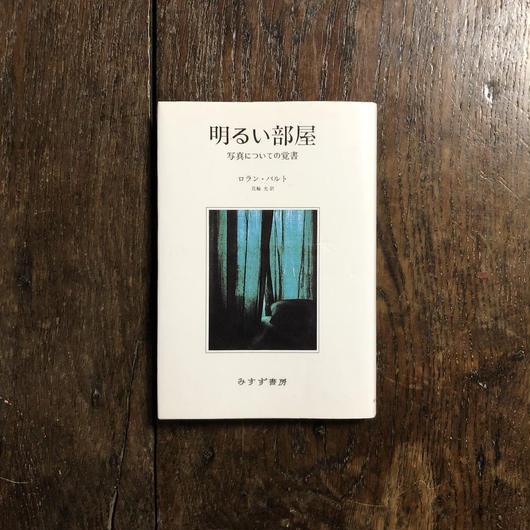 「明るい部屋 写真についての覚書」ロラン・バルト