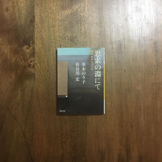 「思索の淵にて」茨木のり子 長谷川宏