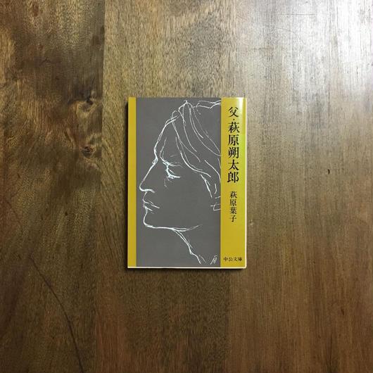 「父・萩原朔太郎」萩原葉子