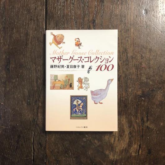 「マザーグース・コレクション100」藤野紀男/夏目康子