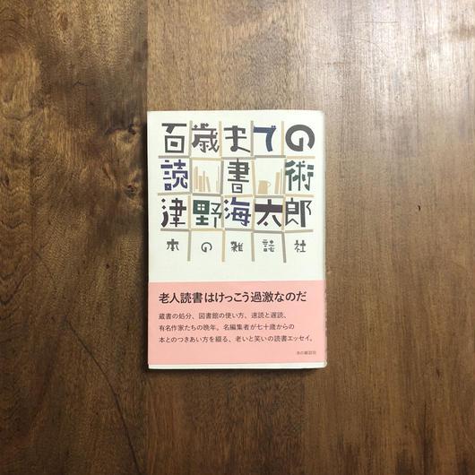 「百歳までの読書術」津野海太郎