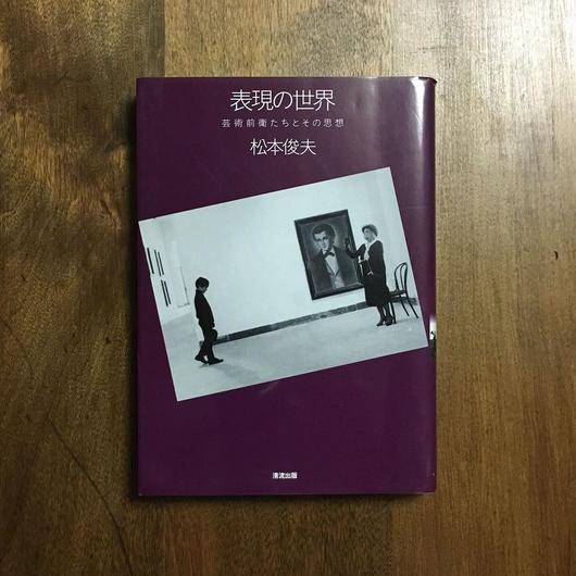 「表現の世界 芸術前衛たちとその思想」松本俊夫