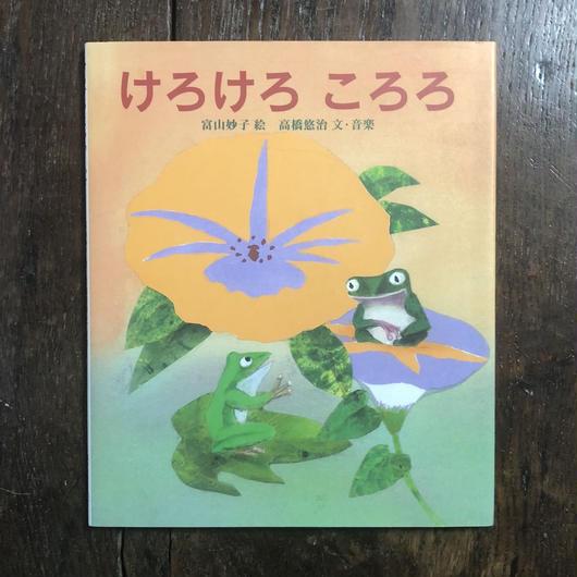「けろけろころろ(CD付き)」富山妙子 絵 高橋悠治 文・音楽