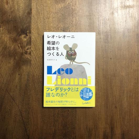 「レオ・レオーニ希望の絵本をつくる人」松岡希代子