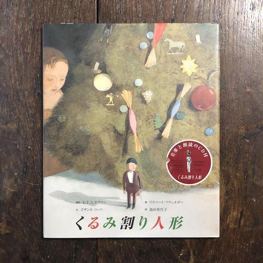 「くるみ割り人形(CD付き)」E・T・A・ホフマン 原作 リスベート・ツヴェルガー 絵