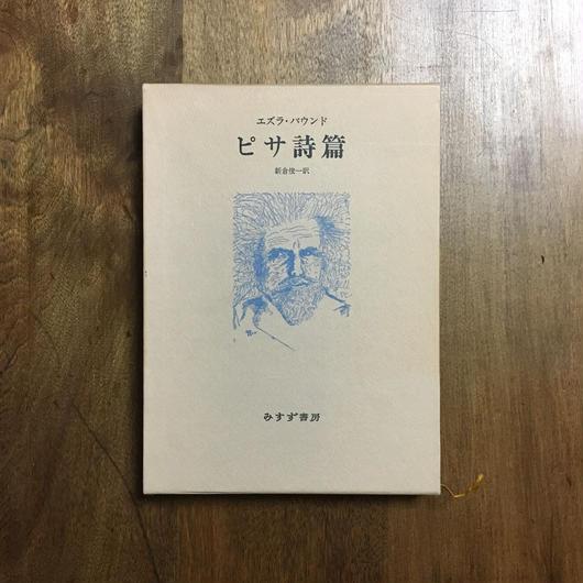 「ピサ詩篇」エズラ・パウンド