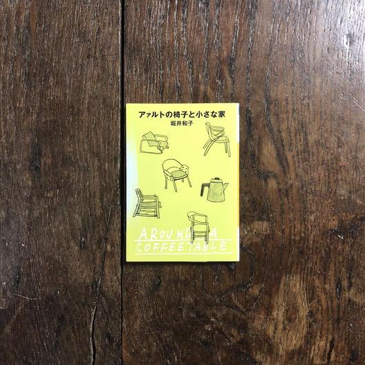 「アァルトの椅子と小さな家」堀井和子