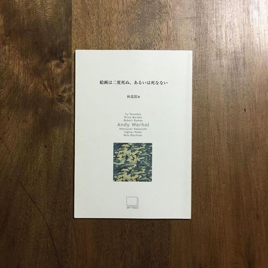 「絵画は二度死ぬ、あるいは死なない Andy Warhol」林道郎