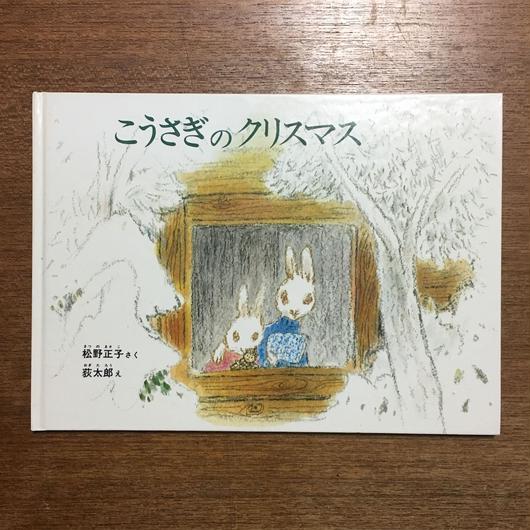 「こうさぎのクリスマス」荻太郎 絵 松野正子 作