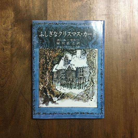 「ふしぎなクリスマス・カード」ポール・セルー