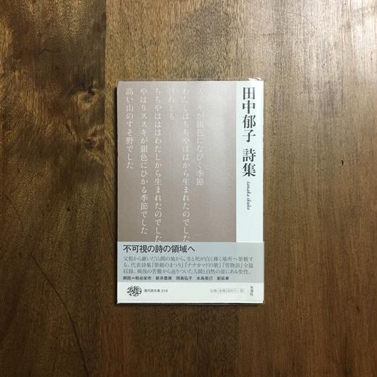 「田中郁子詩集」田中郁子