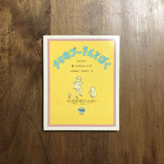 「クマのプーさんとぼく」A・A・ミルン E・H・シェパード 絵