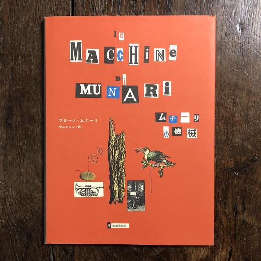 「ムナーリの機械」ブルーノ・ムナーリ
