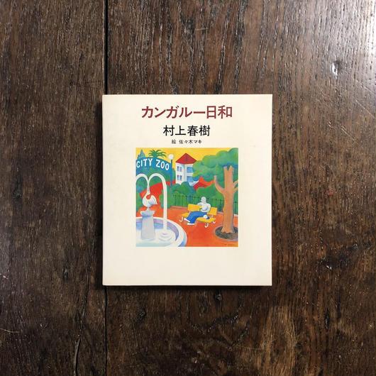 「カンガルー日和(1983年初版1刷)」村上春樹 佐々木マキ 絵
